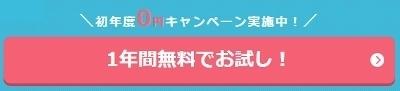 弥生会計のクラウド確定申告ソフト 初年度0円キャンペーン